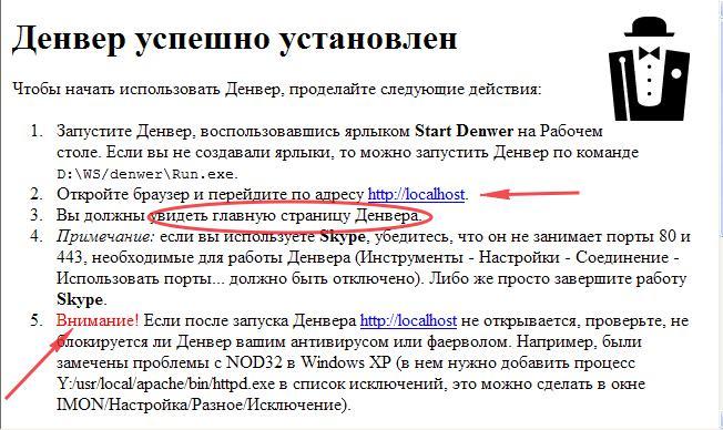 Denwer инструкция - фото 7