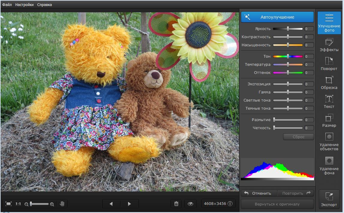 программы для обработки изображений скачать торрент