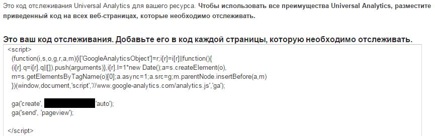 код Google Analitics на сайт